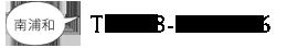 南浦和 tel 048-883-2286